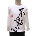 子供・長袖書Tシャツ「不動心」(ホワイト)