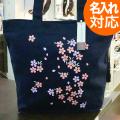 【お名前入り(名入れ無料)対応】 和柄トートバック 桜(紺)