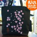 【お名前入り(名入れ無料)対応】 和柄トートバック 桜(黒)