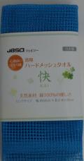 浴用 ハードメッシュタオル 快 ブルー サイズ:幅50cmx 長さ100cm 綿100% 日本製 送料無料 ゆうメールに付 代引き、コンビニ不可