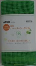 浴用 ハードメッシュタオル 快 グリーン サイズ:幅50cmx 長さ100cm 綿100% 日本製 送料無料 ゆうメールに付 代引き、コンビニ不可