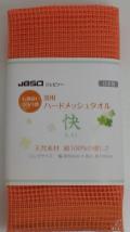 浴用 ハードメッシュタオル 快 オレンジ サイズ:幅50cmx 長さ100cm 綿100% 日本製 送料無料 ゆうメールに付 代引き、コンビニ不可