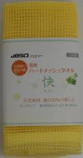 浴用 ハードメッシュタオル 快 イエロー サイズ:幅50cmx 長さ100cm 綿100% 日本製 送料無料 ゆうメールに付 代引き、コンビニ不可