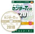 センターTen2018英語UPG版 過去問 英語 おすすめ