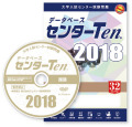 センターTen2018国語通常版 過去問 国語 おすすめ