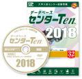 センターTen2018国語UPG版 過去問 国語 おすすめ