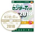 センターTen2018理科2UPG版 過去問 理科 おすすめ