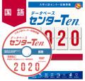 センターTen2020国語 過去問データベース センター国語