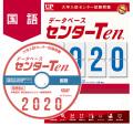 センターTen2020国語UPG版 過去問データベース センター国語