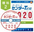 センターTen2020理科2 過去問データベース センター理科2