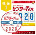 センターTen2020社会1UPG版 過去問データベース センター社会1