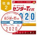センターTen2020社会2UPG版 過去問データベース センター社会2