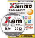 Xam2012化学