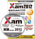 Xam2012英語 東日本版