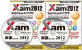 Xam2012英語ダブル