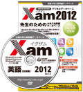 Xam2012英語 全国版