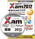 Xam2012国語