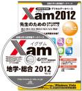 Xam2012地学・総合