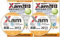 Xam2013英語ダブル
