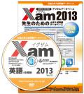 Xam2013英語 全国版