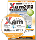 Xam2013英語 西日本版