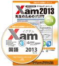 Xam2013国語