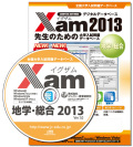 Xam2013地学総合