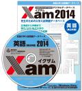 Xam2014英語 東日本版