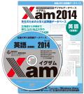Xam2014英語 全国版