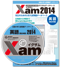 Xam2014英語 西日本版