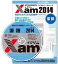 Xam2014国語