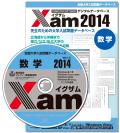 Xam2014数学