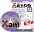 Xam2015英語(東日本版)