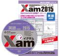 Xam2015英語(全国版)