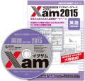 Xam2015英語(西日本版)