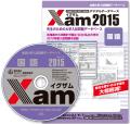 Xam2015国語