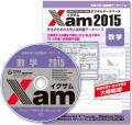 Xam2015数学