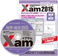 Xam2015地学・総合