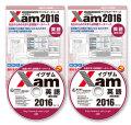 Xam2016英語ダブル