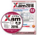 Xam2016英語(東日本版)