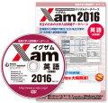 Xam2016英語(全国版)