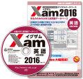 Xam2016英語(西日本版)