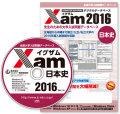 Xam2016日本史
