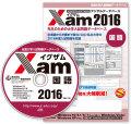 Xam2016国語