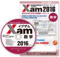 Xam2016数学