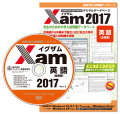 Xam2017英語(全国版)