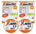 Xam2017英語ダブル(東日本版・西日本版セット) 大学 過去問 入試 おすすめ
