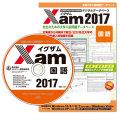 Xam2017国語