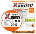 Xam2017数学 大学 過去問 入試 おすすめ