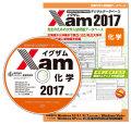 Xam2017化学 大学 過去問 入試 おすすめ